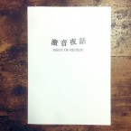 ISSUE OF REVIEW / 激音夜話 (ZINE)