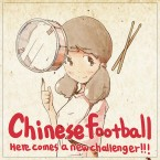 Here Comes A New Challenger! / Chinese Football (CD)