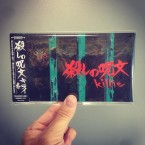 殺しの呪文(The Conjuring) / killie (Download code + 8cmCD size sleeve case)