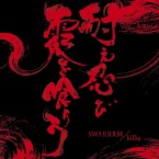 耐え忍び霞を喰らう(2nd Press) / SWARRRM + killie (split 12inch : Red&Black)
